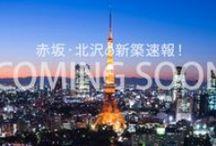 TokyoRent Mailmagazine / Mailmagazine Back Number 月2回配信している東京レントメルマガのメイントピックです。 様々な表情を持つ東京タワーは東京レントに不可欠です。