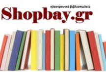 Shopbay.gr το ελληνικό βιβλιοπωλείο
