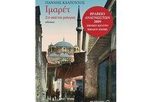 Greek authors / Έλληνες σύγχρονοι συγγραφείς: Ανακαλύψτε τους μέσα από τα έργα τους: