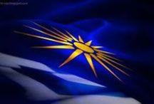 http://tomakedoniko.blogspot.gr/ / Ενημερωτικό, ειδησεογραφικό blog γενικού περιεχομένου.