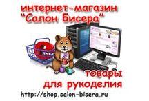 Магазин Салон Бисера