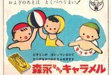 JPN Vintage Ads.