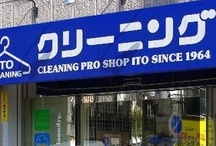 Dry cleaner and Laundry service ITOH & Co. / 横浜市鶴見区のクリーニングイトウ商会 鶴見区・幸区・川崎区 集配(宅配)サービス
