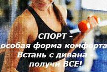 Здоровье, правильное питание, фитнес
