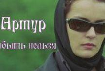 Артур Руденко - Клипы