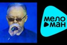 Меломан