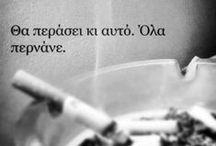 ΑΠΟΦΘΕΓΜΑΤΑ- ΓΝΩΜΙΚΑ / apof