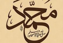 سيدنا محمد صلى الله عليه و سلم prophet Mohammed ( peace be upon him )