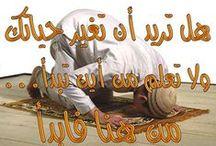 prayer الصلاة