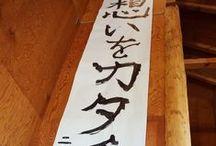 2014.09.27「想いをカタチに」 / メインゲストは、ワイナリー「カーブドッチ」代表の掛川千恵子さん。ラストにふさわしいトークとなりました。