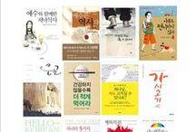 (한국어 책)New Korean Books at The Orangeburg Library
