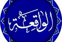 ٥٦) تدبر سورة الواقعة / ﷽
