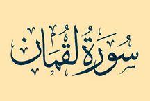 ٣١) حفظ سورة لقمان / ﷽