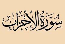 ٣٣) حفظ سورة الأحزاب / ﷽