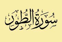٥٢) حفظ سورة الطور