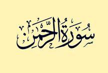 ٥٥) حفظ سورة الرحمن / ﷽