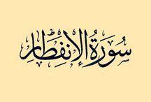 ٨٢) حفظ سورة الإنفطار / ﷽