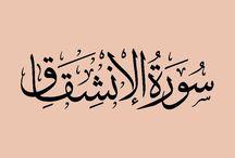 ٨٤) حفظ سورة الإنشقاق / ﷽