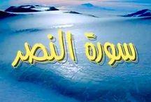 ١١٠) تدبر سورة النصر / ﷽