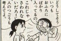 笑ドラ / Doraemon