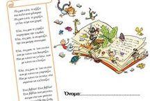 βιβλια-παραμυθια
