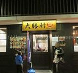 Eating Out in Hong Kong - the Don'ts / Restaurants I would avoid