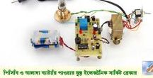 Amader Electronics / জ্ঞানই শক্তি যখন তা সবার জন্য উন্মুক্ত - Knowledge is power when it is open for all.  Few of out nice educational Do-It-Yourself (DIY) collections. to learh more DIY stuffs visit: http://www.AmaderElectronics.com