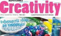 Τεύχη Creativity - Κάθε 3 μήνες κοντά σας!