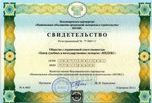 "Аккредитации Экспертного центра ""ИНДЕКС"" / Все аккредитации Экспертного центра ""ИНДЕКС""  http://www.indeks.ru/accreditations/"
