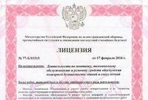 """Лицензии Экспертного центра """"ИНДЕКС"""" / Все лицензии Экспертного центра """"ИНДЕКС""""  http://www.indeks.ru/licences/"""