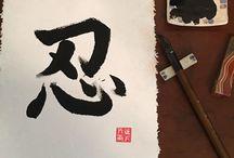 Minhas pinturas / Ink, Washi, Shodō, Suibokuga, Hankō/Inkan, Kokorô