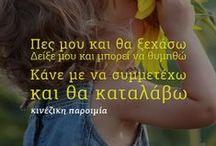 EduGO quotes / Λίγες λέξεις με πολύ σημασία...