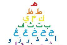 ~Langue Arabe ~pour les enfants