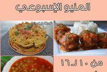 المنيو الأسبوعي / مائدة الغذاء فى بيتنا كل أسبوع - للإلهام :) لو محتارين تطبخوا إيه