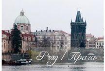 Prag   Прага