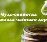 Эфирные масла.