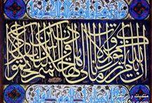 Islamic Calligraphy and Art / by Shirin-Gol