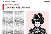 "和のスタイル: SANKEI EX連載 / serial columns & illustrations since 2010 in tabloid newspaper  ""SANKEI EX"""