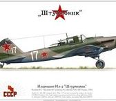 Avioane sub emblema sovietica