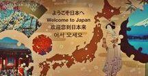 Mi Viaje por Japón / Aquel viaje soñado por el país del sol naciente: Japón  http://kynrosee.blogspot.mx/