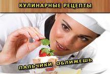 Кулинарные рецепты в домашних условиях. / Делимся рецептами приготовления вкусной пищи, напитков, десертов и различных деликатесов. Все,что можно приготовить дома самим и без особых трудностей. Простые рецепты готовки помогут вам быстро найти нужные блюда для праздников, уикэндов или перекуса когда нужно приготовить быстро и вкусно. Рецепты в домашних условиях особенно популярны в нашей стране и многие хозяйки с удовольствием готовят для себя и своей семьи. И не забывайте подписаться. Смотрите и повторяйте эти простые действия.