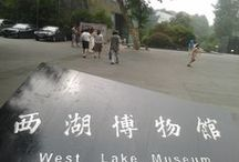 West Lake Museum Gallery / The Travel Gallery of West Lake Museum in Hangzhou (June 22, 2013) - http://www.mildchina.com/hangzhou-attractions/west-lake-museum.html