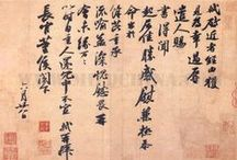 Su Shi Calligraphy Masterpieces  / The calligraphy collections of famous calligraphists in ancient China.