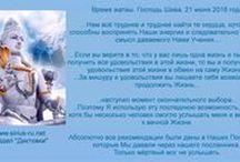 Духовные мотиваторы / Цитаты из Посланий Вознесенных Владык, переданных через русского Посланнника - Татьяну Николаевну Микушину с 2005 года в качестве практического руководства для эволюции в переходный период смены эпох и повышения вибраций планеты.