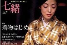 七緒  /  nana・oh / Omslag för tidskriften 七緒  nana・oh /  Covers for the magazine 七緒  nana・oh.  ~   inkomplett/incomplete index = http://fabricmagpienest.tumblr.com/NanaOh