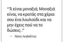 Λειβαδίτης Τάσος - Leivaditis Tasos / Ποίηση  - Greek poetry