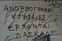 Wall thing vol1 / .Συνθήματα σε τοίχους.something nice written on the walls especially in my language Greek..