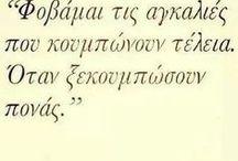 Greek quotes vol1