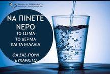 Fitness Tips / Συμβουλές ημέρας απο την Διαιτολόγο Διατροφολόγο Αθηνά Ντενίκαρου.