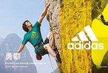 Adidas China Outdoor Wear Store Visuals / Adidas China Outdoor Wear Store Visuals